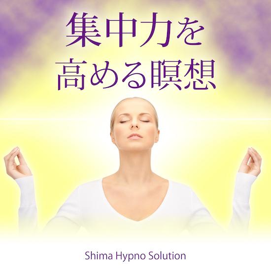 集中力を高める瞑想