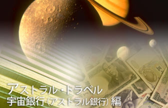 アストラル・トラベル 宇宙銀行編 豊かさと富を創り出す