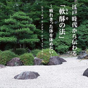 江戸時代から伝わる「軟酥(なんそ)の法」
