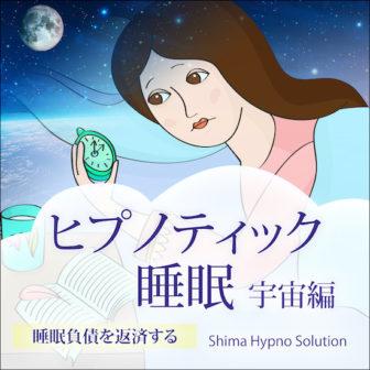 ヒプノティック睡眠宇宙編