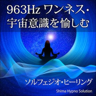 963Hz ワンネス・宇宙意識を愉しむ